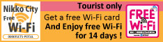 Nikko City Free Wi-Fi Get a free Wi-Fi card And Enjoy free Wi-Fi for 14 days!