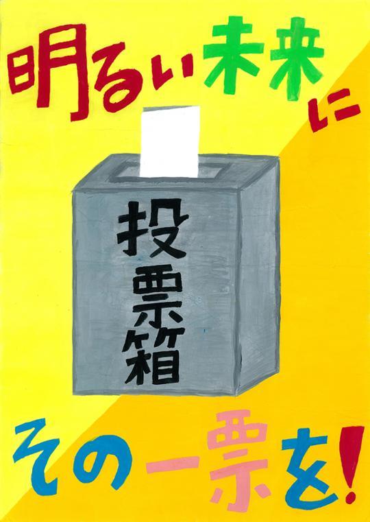 明るい 選挙 ポスター 中学生